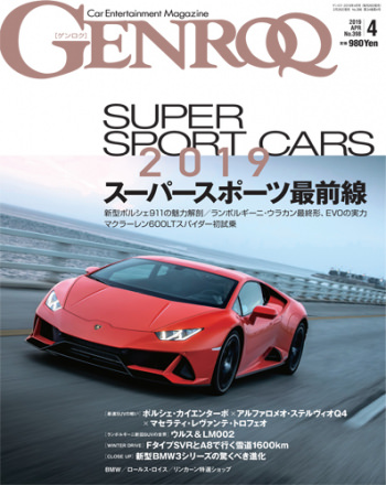 「GENROQ」 4月号にてHOMAが紹介されました。