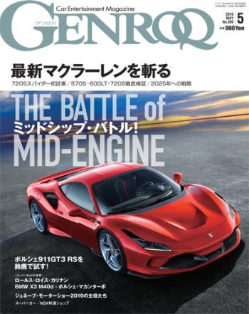 「GENROQ」 5月号にてHOMAが紹介されました。