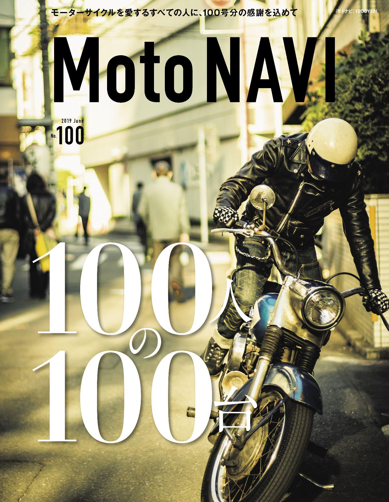 「Moto NAVI」 6月号にてHOMAが紹介されました。