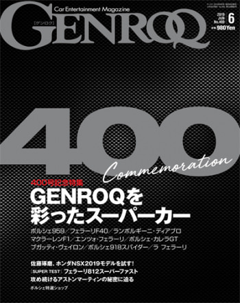 「GENROQ」 6月号にてHOMAが紹介されました。