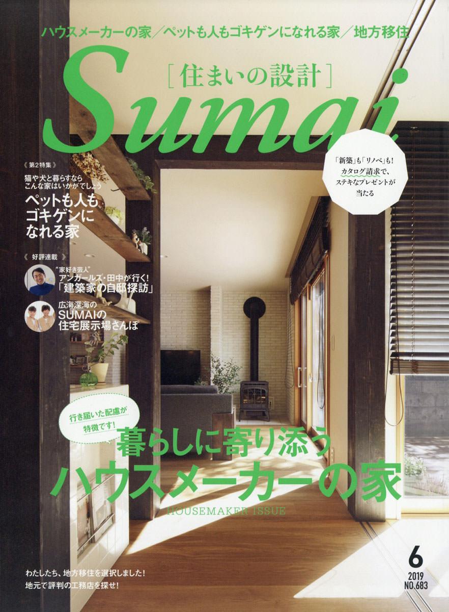 [住まいの設計] 6月号にて「journal standard Furniture HOUSE」が紹介されました。