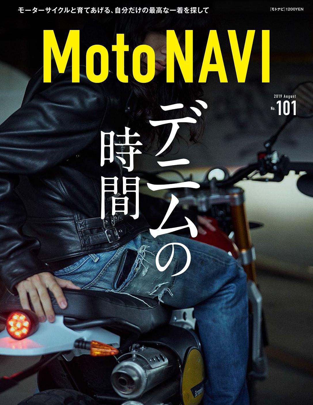 「Moto NAVI」 8月号にてHOMAが紹介されました。